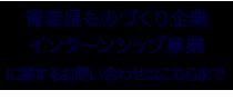 青森県ものづくり企業インターンシップ事業に関するお問い合わせはこちらまで